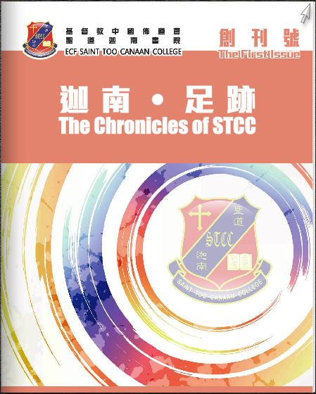 2018-19 The Chronicles of STCC
